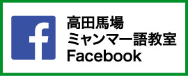 高田馬場ミャンマー語教室Facebook