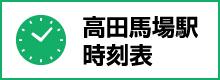 高田馬場駅時刻表